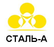 СТАЛЬ-А